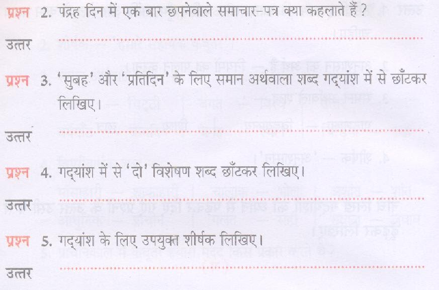 Hindi Comprehension For Grade 2 – Quotes of the Day