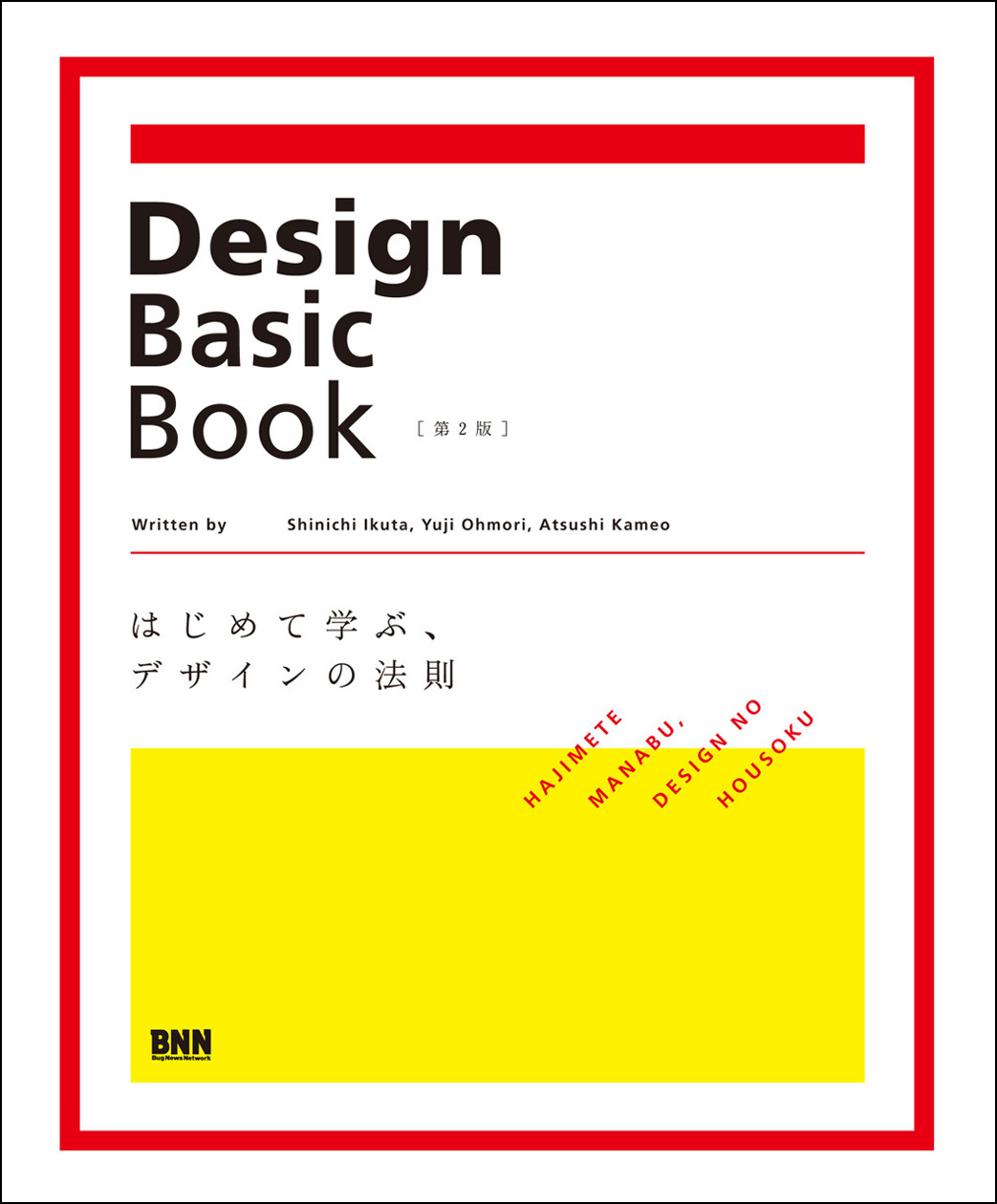 BNN international - design, culture & computer books