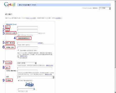 快樂學習: Gmail的申請步驟
