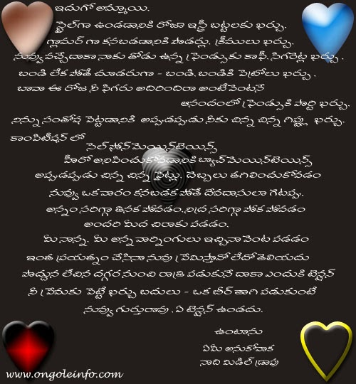 I MISS YOU: TELUGU LOVE LETTERS