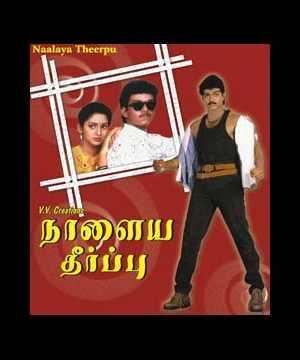 LUV BGM Youtube Channel: Naalaya Theerpu Movie [1992] Naalaya Theerpu Cast