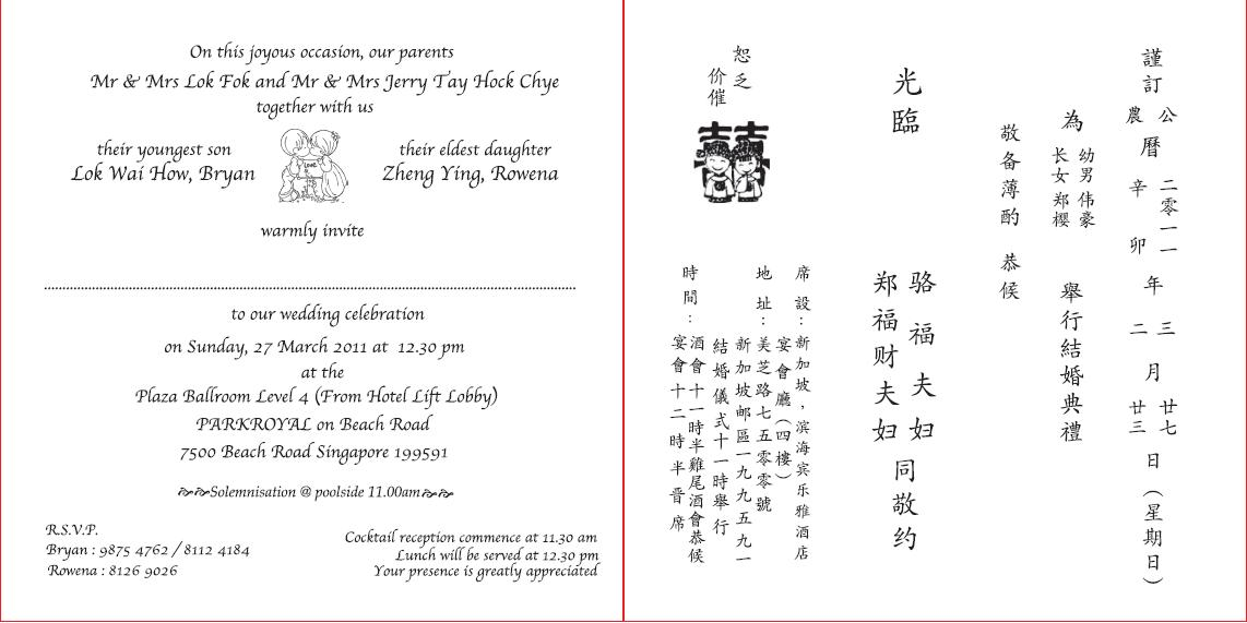 Chinese Wedding Invitation Template chinese wedding invitation – Chinese Wedding Invitation Wording Template