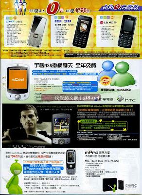 [中華電信手機優惠DM]神腦國際。促銷970416 @ 查價網誌 :: 痞客邦