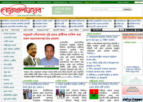 Noakhali News Paper Bangla