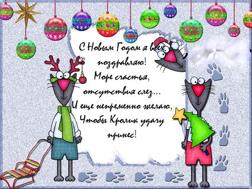 Детские поздравление с новым годом