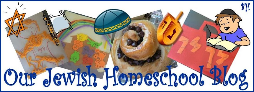 A Jewish Homeschool Blog