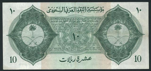 Saudi Arabian Currency money Riyals banknote bill
