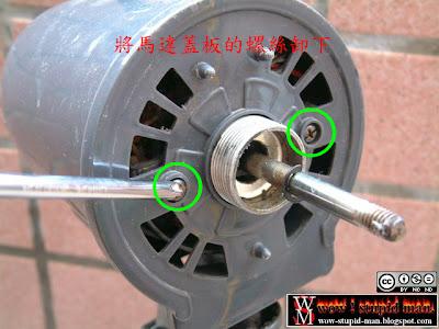 電風扇·修理·修理電風扇 diy – 青蛙堂部落格