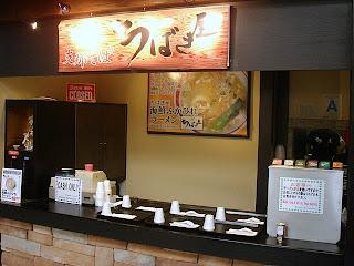 Go Ramen Chibakiya Mitsuwa Umaimono Gourmet Fair