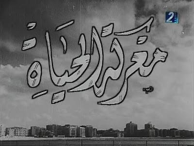 M3racat El-7ayah معركة الحياة