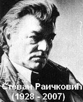 Стеван Раичковић | У МОЈОЈ ГЛАВИ СТАНУЈЕШ