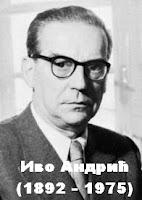 Иво Андрић | ЛАЊСКА ПЈЕСМА
