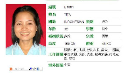 BIR Employment Agency Ltd. 高盛僱傭中心: 最新精選印尼女傭