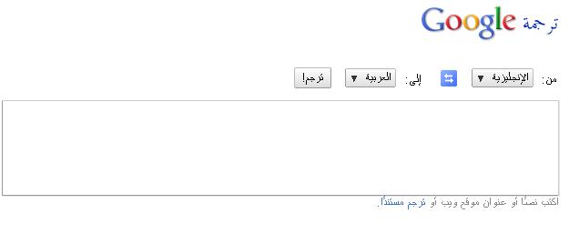أقل من قوة تسوية ترجمه من جوجل الترجمه من جوجل Dsvdedommel Com
