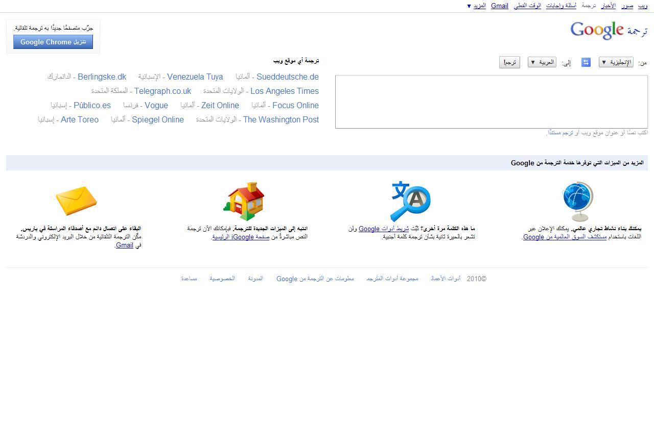 Software To All ترجمة جوجل قاموس انجليزي عربي والعكس مترجم قوقل