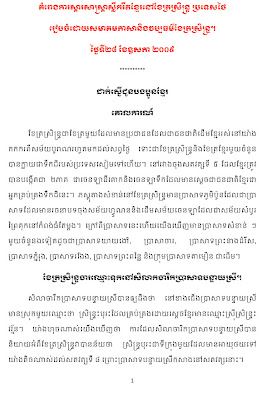 Ki Media Khmer Surin Need Your Help To Preserve Khmer