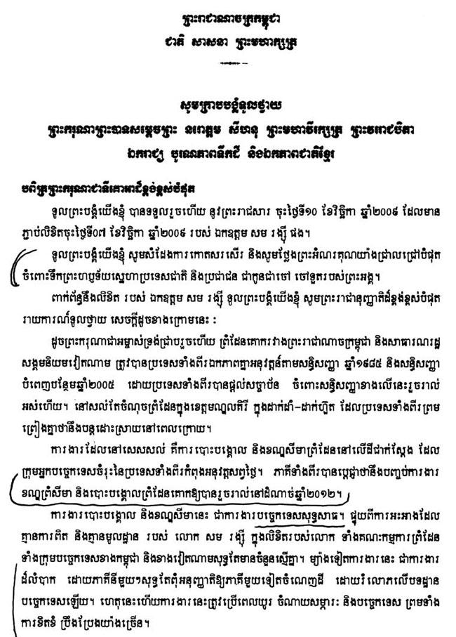 Photo Essays Archives Part Time Traveler Cv Cover Letter Khmer