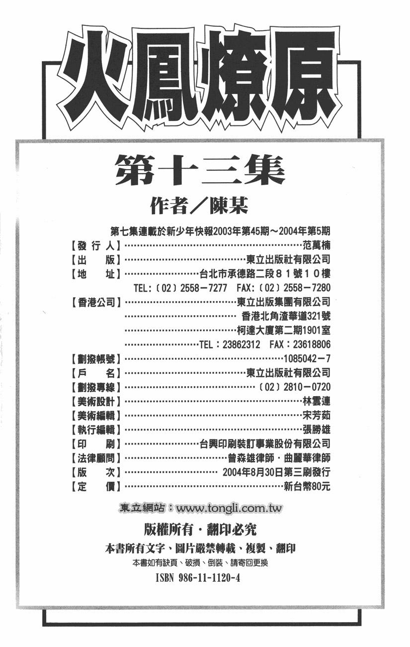 Hỏa Phụng Liêu Nguyên tập 109 - 22