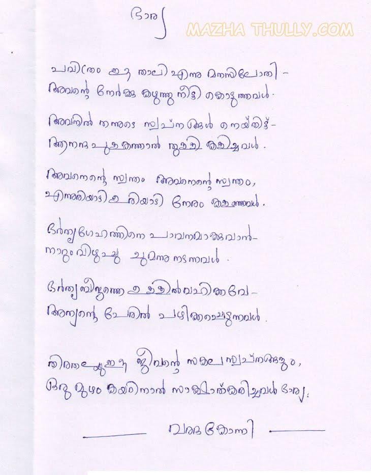 ImageSpace - Malayalam Love Letters For Wife | gmispace com