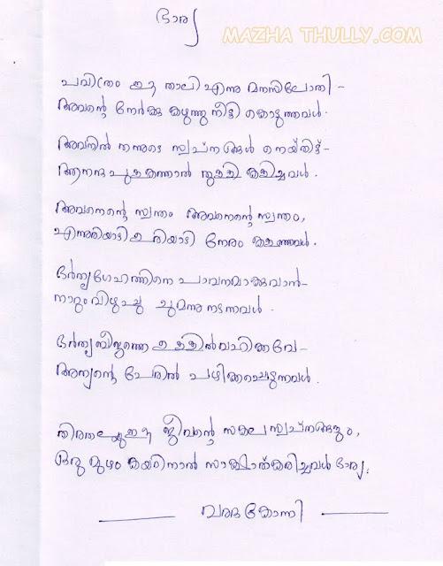 Friendship Letter Malayalam   www.imgkid.com - The Image ...