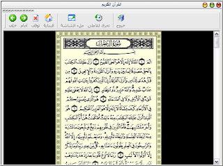 القرآن الكريم المصور .. كتاب إلكتروني Quraan1.jpg