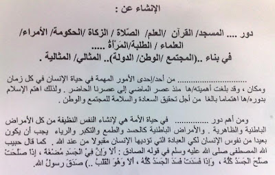 Contoh Essay Tentang Al Quran - Simak Gambar Berikut