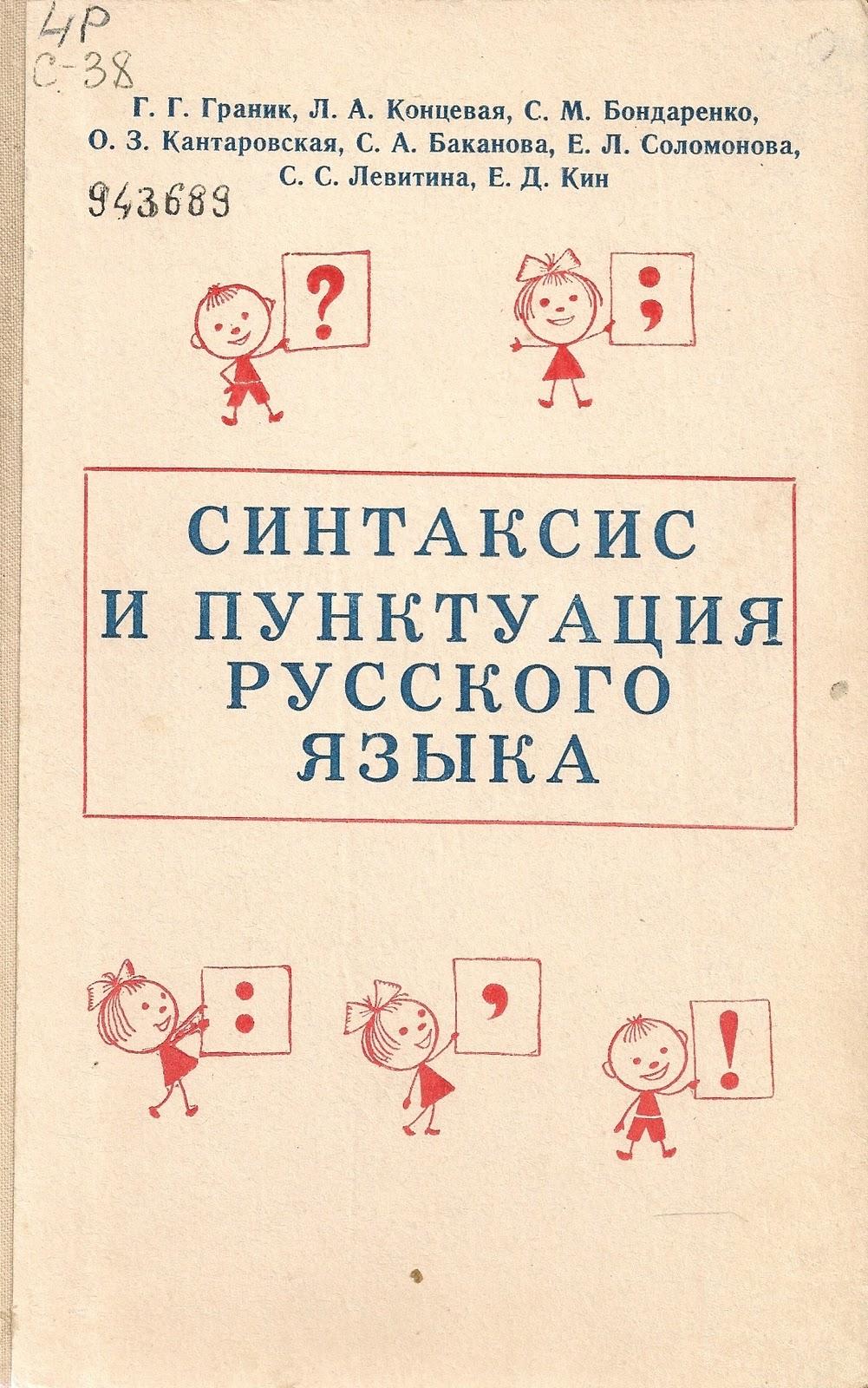 пунктуация власенков синтаксис гдз по 10-11 и языку русскому класс