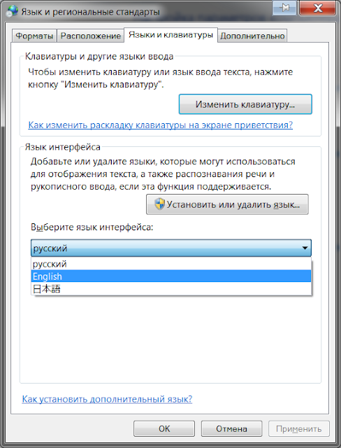 Смена языка UI в Windows 7 (рус.)
