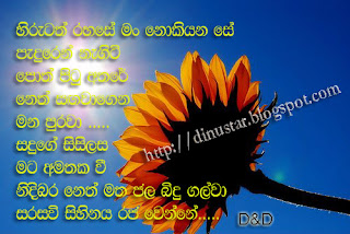 Nisadas Sinhala Friendship