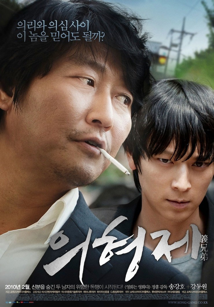 Sitenoise At The Movies Secret Reunion Ui Hyeong Je