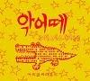 불나방스타쏘세지클럽 - 악어떼 (EP)