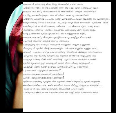 Malayalam Love Poems