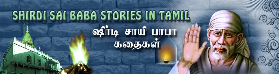 Shirdi Sai Baba Stories in Tamil.