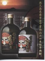 CLICK for more Daruma shochu photos