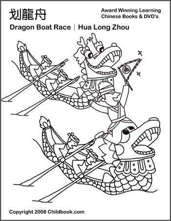 Peron Boat Race Peeron