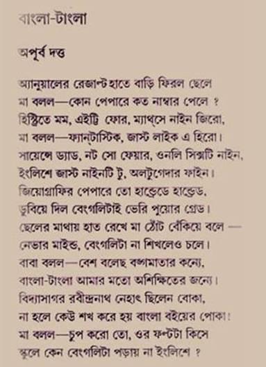 Bangla Kabita Poem | Modern Adhunik Bengali Poem | Read Online