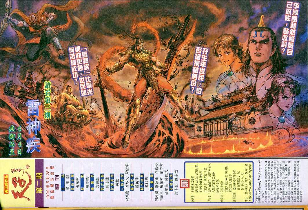 Đại Đường Uy Long chapter 2 trang 39