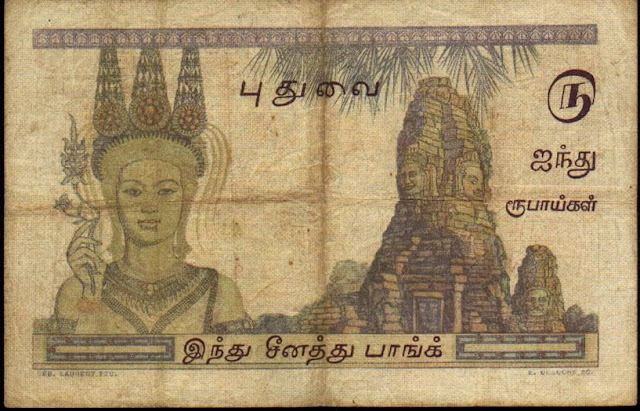 Unseen and Rare Indian Rupee Notes - Currency