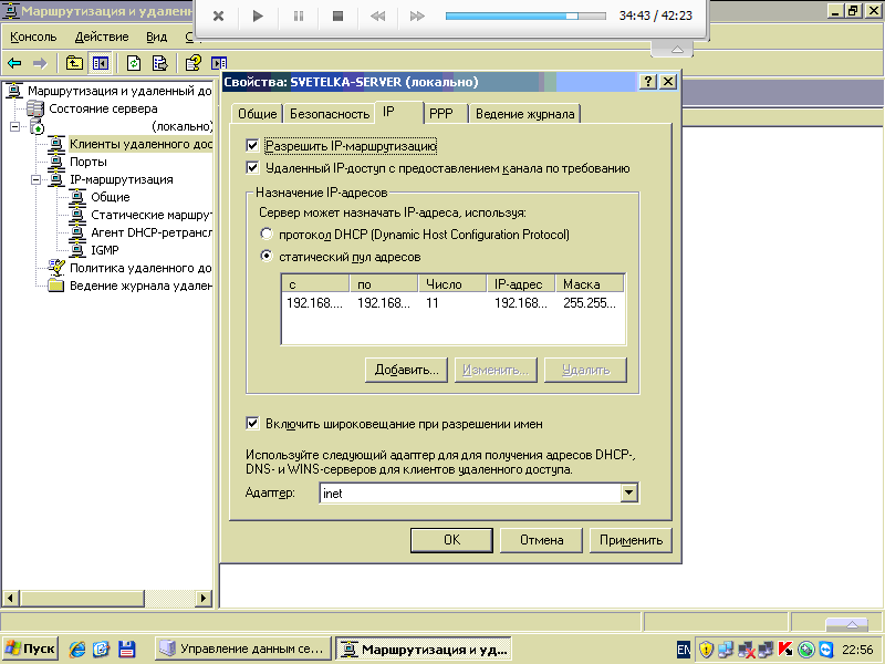 Dell sonicwall global vpn client phonebook entry