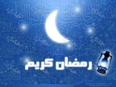 تصميم-رمضان-كريم