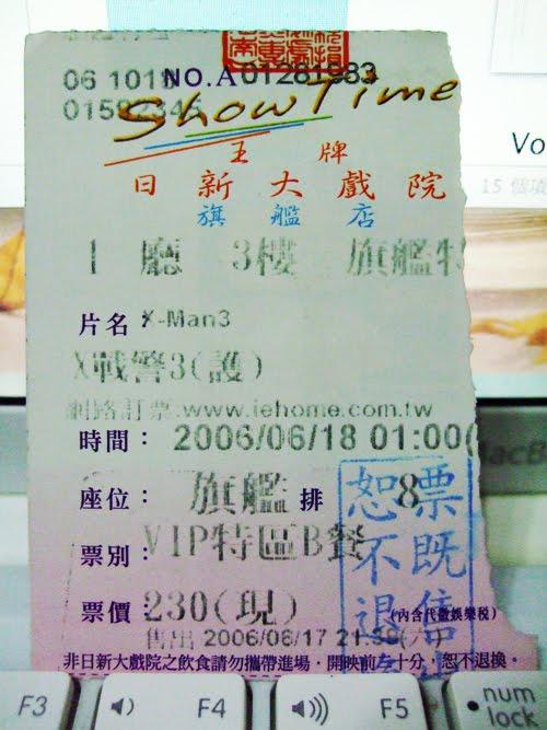 電影票根: 五月 2010