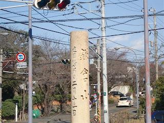 鎌倉山の碑