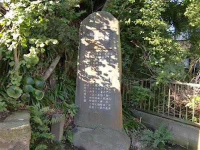 文覚上人屋敷跡碑