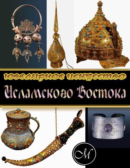 Yuvelirnoye-iskusstvo-islamskogo-Vostoka