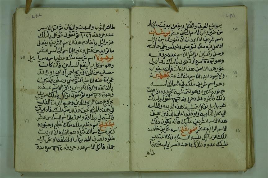 تحميل كتاب شمس المعارف الكبرى مكتبة المصطفى
