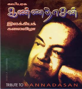 Pdf at kannadasan vanavasam books