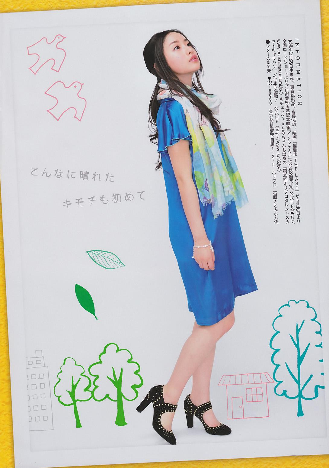 女優ブログ: Satomi Ishihara (石原さおみ)