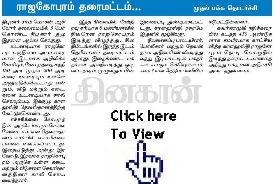 Bamini Tamil Font Keyboard Free Download