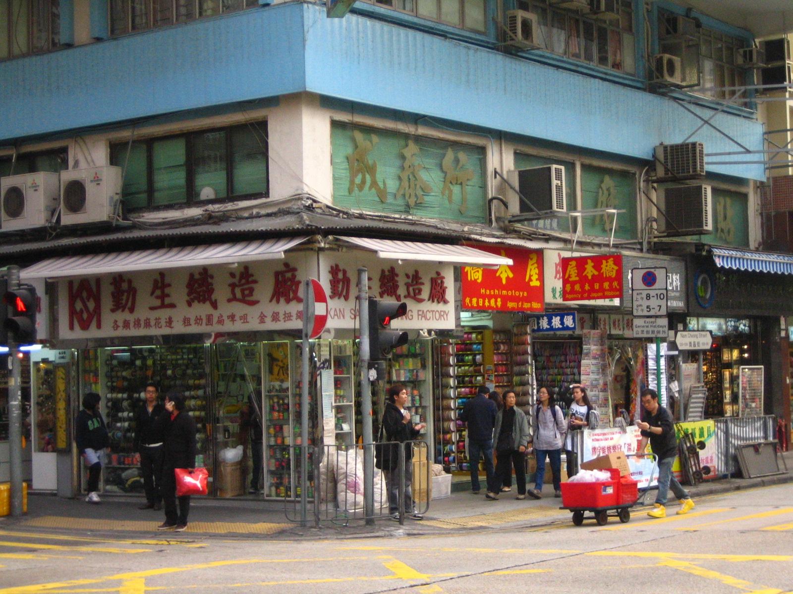 Fabric Shopping in Hong Kong: Sham Shui Po | .Love at First Blush.