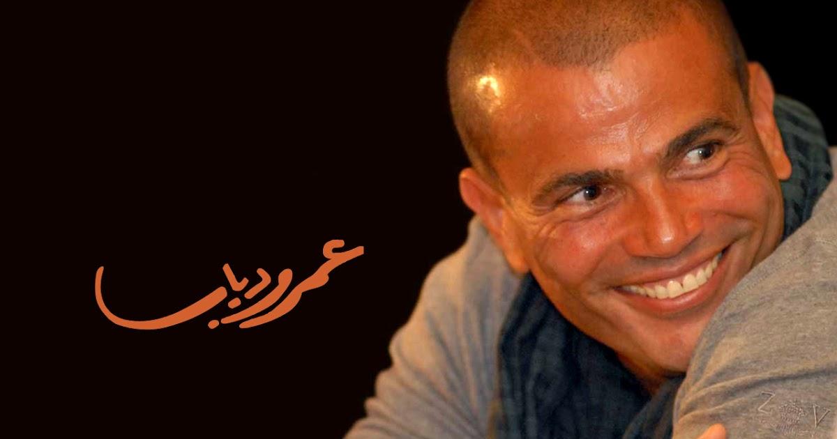 تحميل اغاني عمرو دياب سمعنا